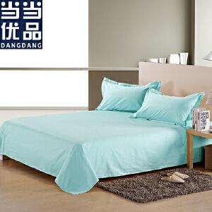 当当优品 200T纯棉斜纹双人加大床单 水蓝色 260x260