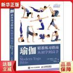 瑜伽精准练习指南 从初学到高手 [澳]克莉丝汀・布朗(Christina Brown) 人民邮电出版社97871154