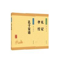 中华经典藏书:礼记・孝经+孔子家语 套装 新华书店正版图书