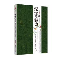 汉字的魅力-你真的了解汉字吗?