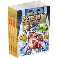 植物大战僵尸2・恐龙漫画 冒险篇(全5册)