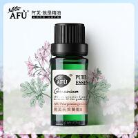 AFU阿芙 天竺葵精油 10ml 单方精油