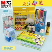 晨光(M&G) 儿童开学礼品套装欢乐送男女款礼盒装小学生文具 学习用品多款水彩笔转笔刀