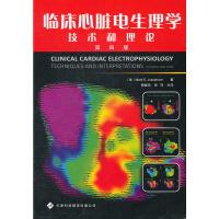 临床心脏电生理学(技术和理论)