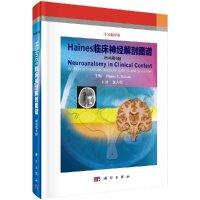 现货 Haines临床神经解剖图谱 原书第9版 中文翻译版 科学出版社