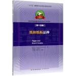 纸和纸板品种(中文版)/中芬合著造纸及其装备科学技术丛书
