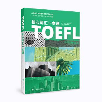 【正版全新直发】TOEFL核心词汇一本通 上海新东方学校国外考试部著 9787532781386 上海译文出版社