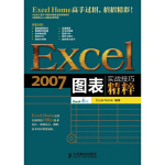 Excel 2007图表实战技巧精粹Excel Home人民邮电出版社9787115311399