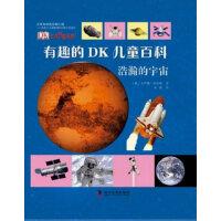 有趣的DK儿童百科―浩瀚的宇宙