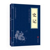 史记(中华国学经典精粹・历史地理必读本)