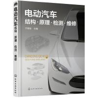 电动汽车结构・原理・检测・维修