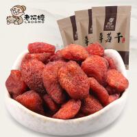 【老阿嬷】草莓干特产零食蜜饯果脯台湾风味食品小吃100g