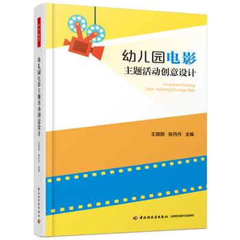 正版图书万千教育学前 幼儿园电影主题活动创意设计 王微丽,张丹丹 9787518417995 中国轻工业出版社 正版图书!客服电话15726655835