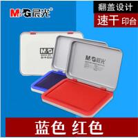 晨光快干印台红色方形铁盒装私名章印油手印印泥便携财务办公用品97516