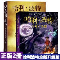 正版 中文版 哈利波特与被诅咒的孩子 哈利波特与死亡圣器7+8两册 哈利波特珍藏版 罗琳 哈利波特全集1 7册全套中文