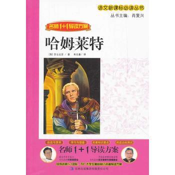 哈姆莱特 名师1+1导读方案 语文新课标必读丛书 【正版书籍】