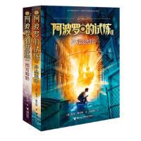 阿波罗的试炼系列(全新2册)