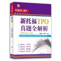 新托福TPO真题全解析(TPO21-30)(托福备考系列) 蒋继刚 周婷君著 上海译文出版社 978753277488