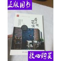 [二手旧书9成新]爱上咖啡馆齐鸣 /齐鸣 著 江苏科学技术出版社