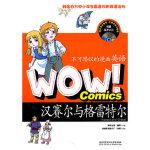 【新书店正版】WOW!不可思议的漫画英语――汉赛尔与格雷特尔(德)格林(Grimm,J)(德)格林(Grimm,W)9