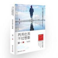 【二手旧书8成新】再美也美不过想象 耀一,博集天卷 出品 湖南文艺出版社 97875