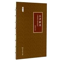 正版全新 文明小史 :中国茶叶的化