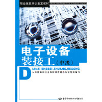 电子设备装接工(中级)―教材