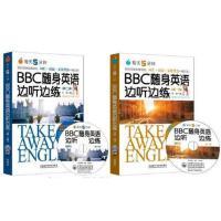 每天5分钟.BBC随身英语边听边练(第一辑)+每天5分钟.BBC随身英语边听边练(第二辑) 共2册