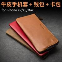 包邮支持礼品卡 洽利 iphoneX 钱包 iphonexr 手机皮套 苹果 XR 手包 iphonexs 皮套 iP