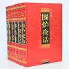 处世秘典 文白对照绣像私藏本精装16开全6册 中国戏剧出版社 全新正版 **1660元
