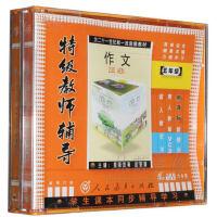 人教版 特级教师辅导 五年级 作文(新课标)6VCD 光盘 赵景瑞
