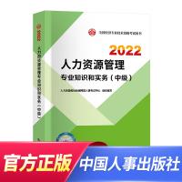 备考2021 中级经济师教材2020 人力资源管理专业知识与实务 经济师中级2020