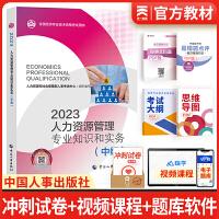 中级经济师教材2021 人力资源管理专业知识与实务 经济师中级2021