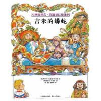 【正版现货】吉米的蟒蛇(蒲公英童书馆出品) (美)凯洛格 ,彭懿 9787221081803 贵州人民出版社