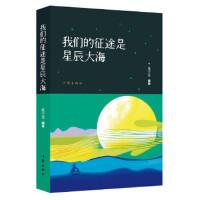 【全新正版】我们的征途是星辰大海 花千芳著 9787506376761 作家出版社