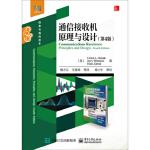 【正版新书直发】通信接收机原理与设计(第4版)[美] Ulrich,L.,Rohde(乌尔里奇,L.,罗德) 等,楼才