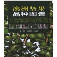 【新书店正版】澳洲坚果品种图谱曾辉,杜丽清中国农业出版社9787109235700
