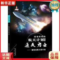 改变世界的航天计划丛书 通天力士――重型运载火箭计划 徐大军 9787541767524 未来出版社 新华正版 全国7