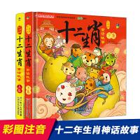 十二生肖童话故事2册 (套装)
