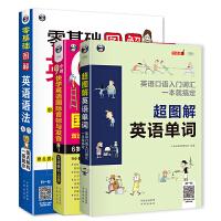 零基础英语学习:超图解英语单词+9小时快学英语国际音标+图解英语语法一看就会