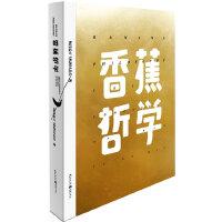 香蕉哲学 杨昌溢 9787229058340 重庆出版社【直发】 达额立减 闪电发货 80%城市次日达!