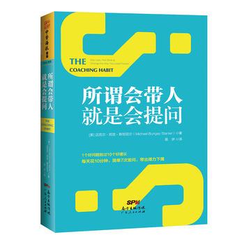 所谓会带人就是会提问*9787218118987 迈克尔·邦吉·斯坦尼尔全新正版图书