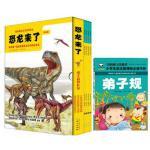 恐龙来了 第四辑 全4册 + 弟子规 注音彩图版 恐龙玩具儿童恐龙书 恐龙大百科全书恐龙绘本立体书故事书恐龙王国世界套