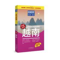杜蒙阅途DUMONT国际旅游指南系列 越南
