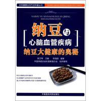 正版全新 全民健康生活方式科普丛书・纳豆与心脑血管疾病:纳豆大健康的奥秘