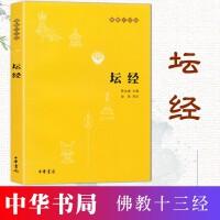 【中华书局】佛教十三经:坛经