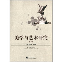 美学与艺术研究(第4辑)