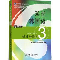 延世韩国语3(含MP3光盘)