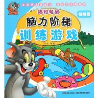 猫和老鼠脑力阶梯训练游戏・初级篇