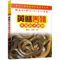 专业户健康高效养殖技术丛书--黄鳝养殖关键技术精解